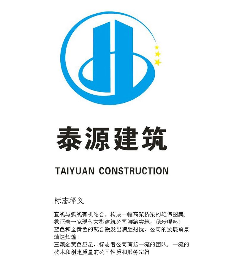 海南省泰源建設集團有限公司