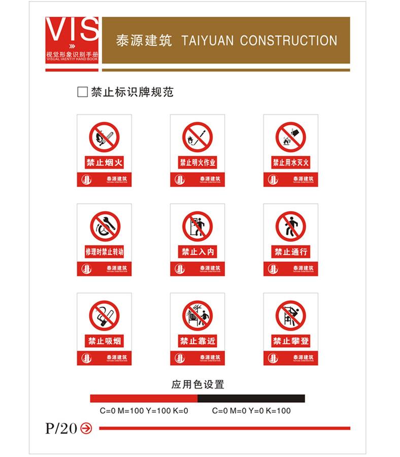 禁止標識牌規范
