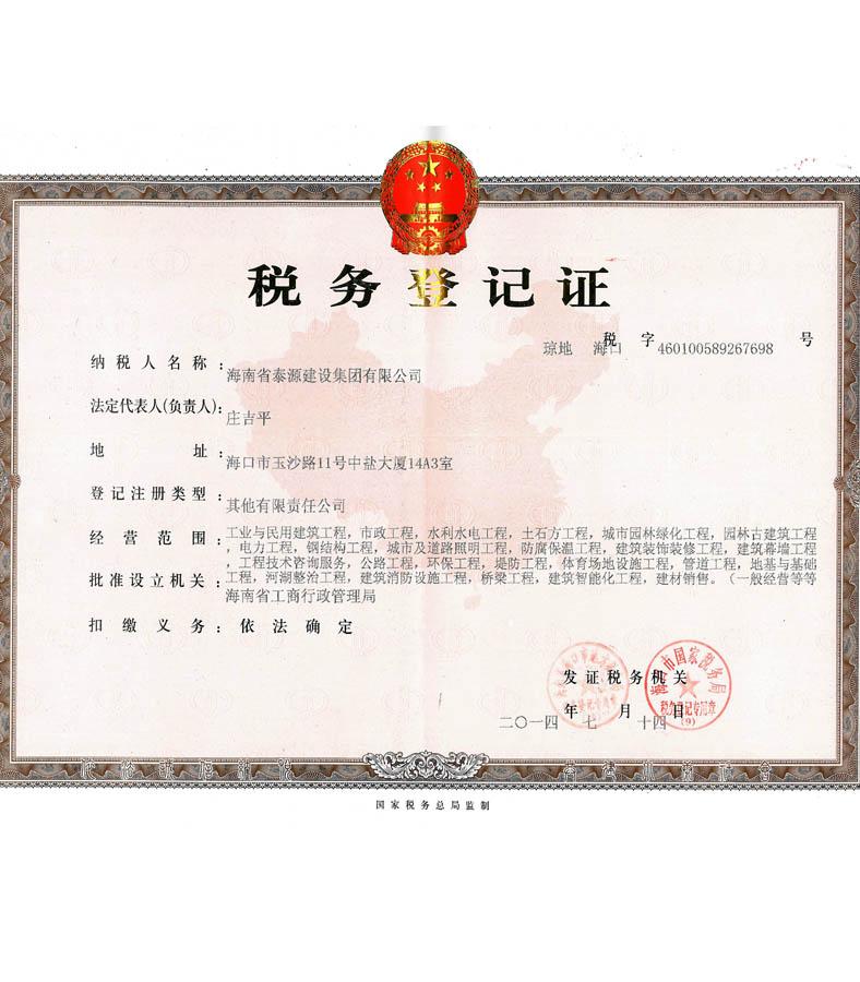 稅務登記證正本