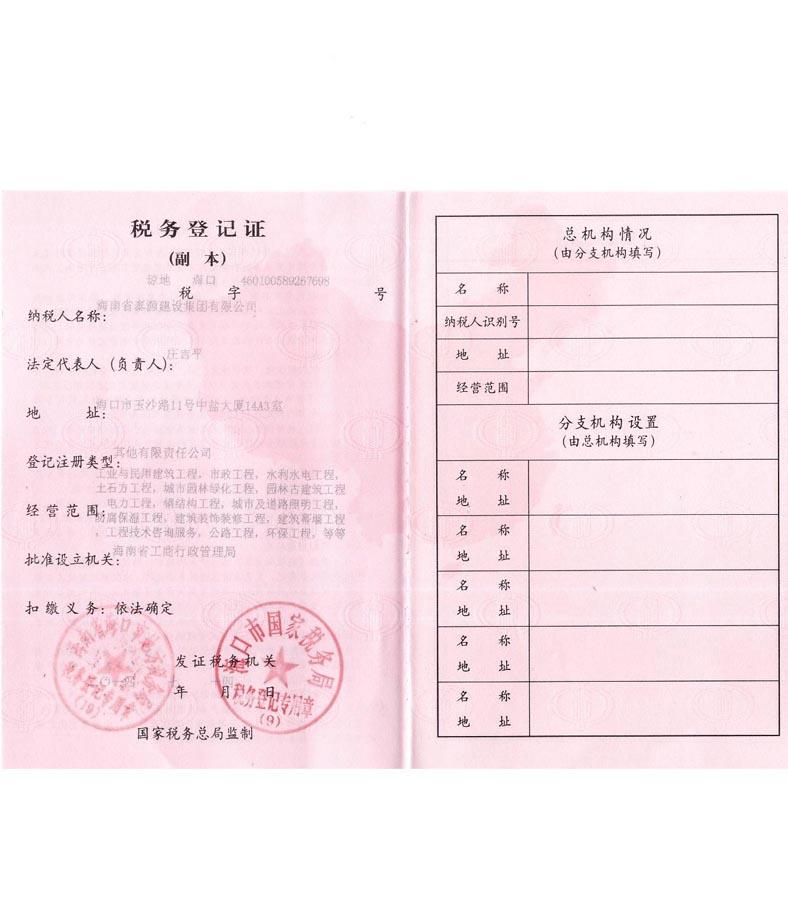 泰源建設稅務登記證副本